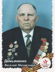 Демьяненко Василий Михайлович