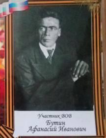 Бутин Афанасий Иванович