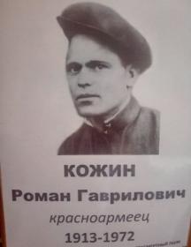Кожин Роман Гаврилович