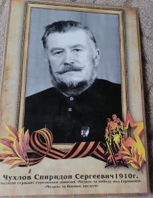 Чухлов Спиридон Сергеевич