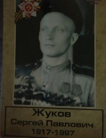 Жуков Сергей Павлович