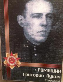 Ромашин Григорий Лукич
