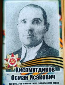 Хисамутдинов Осман Исакович