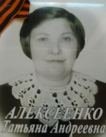 Алексеенко Татьяна Андреевна
