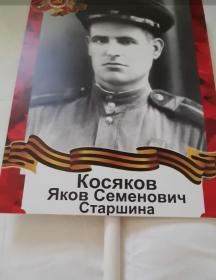 Косяков Яков Семёнович