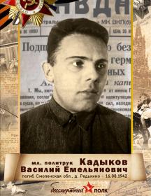 Кадыков Василий Емельянович