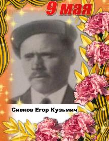 Сивков Егор Кузьмич