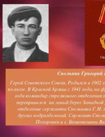 Спольник Григорий Иванович
