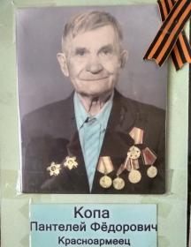 Копа Пантелей Фёдорович
