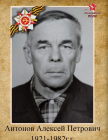 Антонов Алексей Петрович