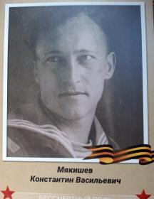 Мякишев Константин Васильевич