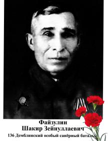 Файзулин Шакир Зейнулаевич