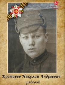 Костарев Николай Андреевич