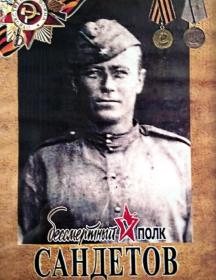Сандетов Сергей Яковлевич