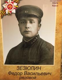 Зезюлин Фёдор Васильевич