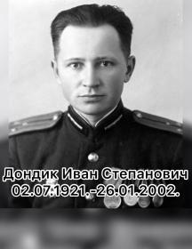 Дондик Иван Степанович