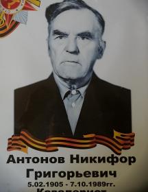 Антонов Никифор Григорьевич