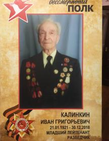 Калинкин Иван Григорьевич