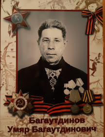 Багаутдинов Умяр Багаутдинович
