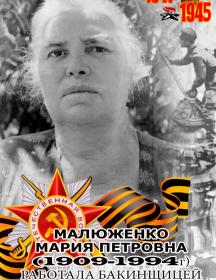 Малюженко Мария Петровна