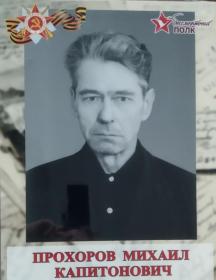 Прохоров Михаил Капитонович