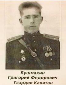 Бушмакин Григорий Фёдорович