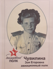 Чувилина Зоя Егоровна