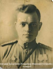 Захарченко Владимир Иванович