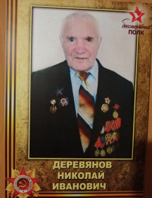 Деревянов Николай Иванович