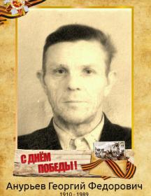 Анурьев Георгий Федорович