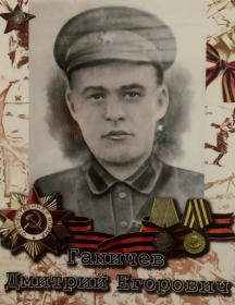 Ганичев Дмитрий Егорович