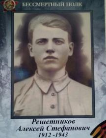 Решетников Алексей Стефанович