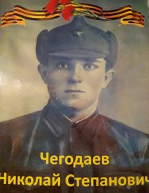 Чегодаев Николай Степанович