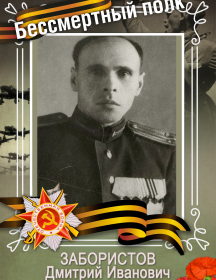 Забористов Дмитрий Иванович