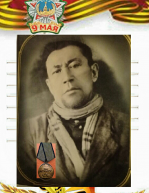 Якимов Абрам Максимович