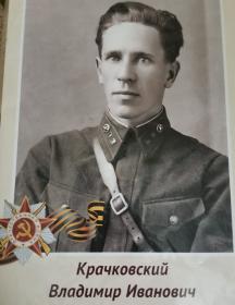 Крачковский Владимир Иванович