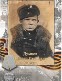 Думцев Павел Иванович