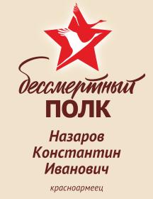 Назаров Константин Иванович