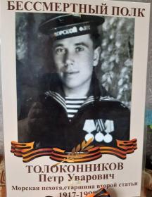 Толоконников Пётр Уварович