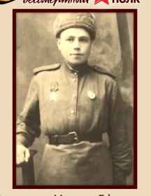 Румянцев Михаил Ефимович