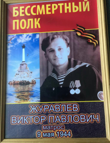 Журавлев Виктор Павлович