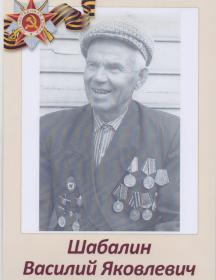 Шабалин Василий Яковлевич