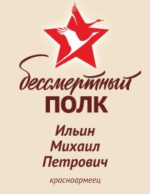 Ильин Михаил Петрович