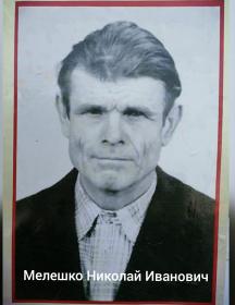 Мелешко Николай Иванович