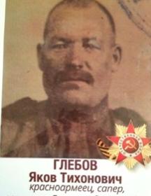 Глебов Яков Тихонович