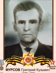 Фурсов Григорий Кузьмич