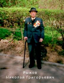 Рыжов Николай Григорьевич
