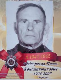 Недозрелов Павел Константинович