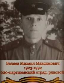 Беляев Михаил Максимович