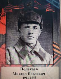 Полетаев Михаил Павлович